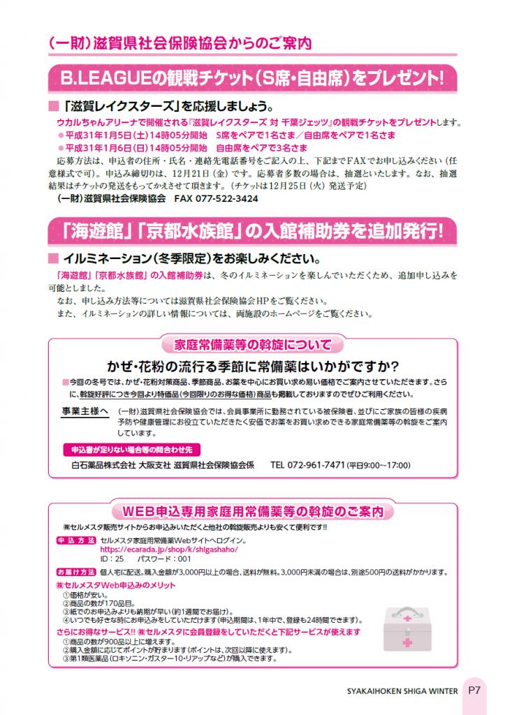 社会保険しが冬号 vol.433-7枚目