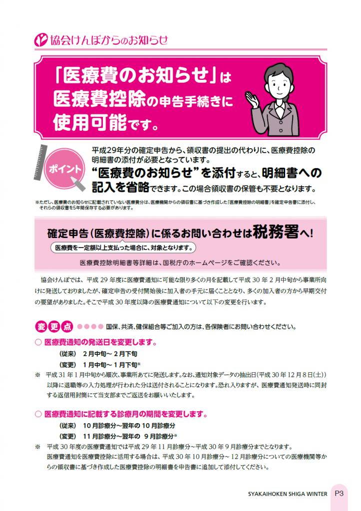社会保険しが冬号 vol.433-3枚目