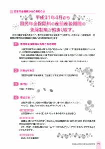 社会保険しが冬号 vol.433-5枚目