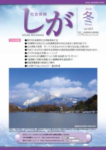 社会保険しが冬号 vol.433-1枚目