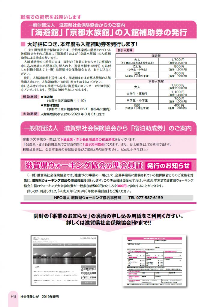 社会保険しが春号 vol.434-6枚目