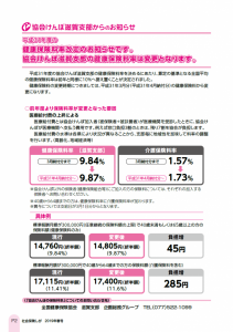 社会保険しが春号 vol.434-2枚目