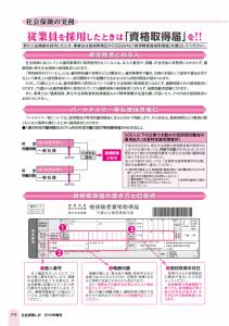 社会保険しが春号 vol.434-4枚目