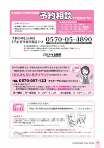 社会保険しが春号 vol.434-7枚目