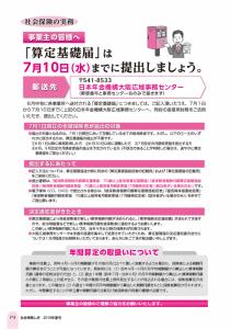 社会保険しが夏号 vol.435-4枚目
