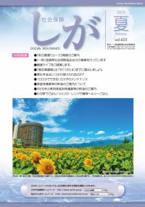 社会保険しが夏号 vol.435-1枚目