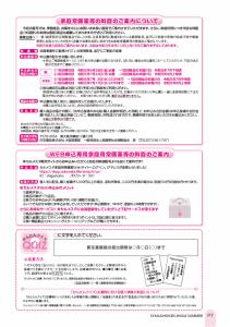 社会保険しが夏号 vol.435-7枚目