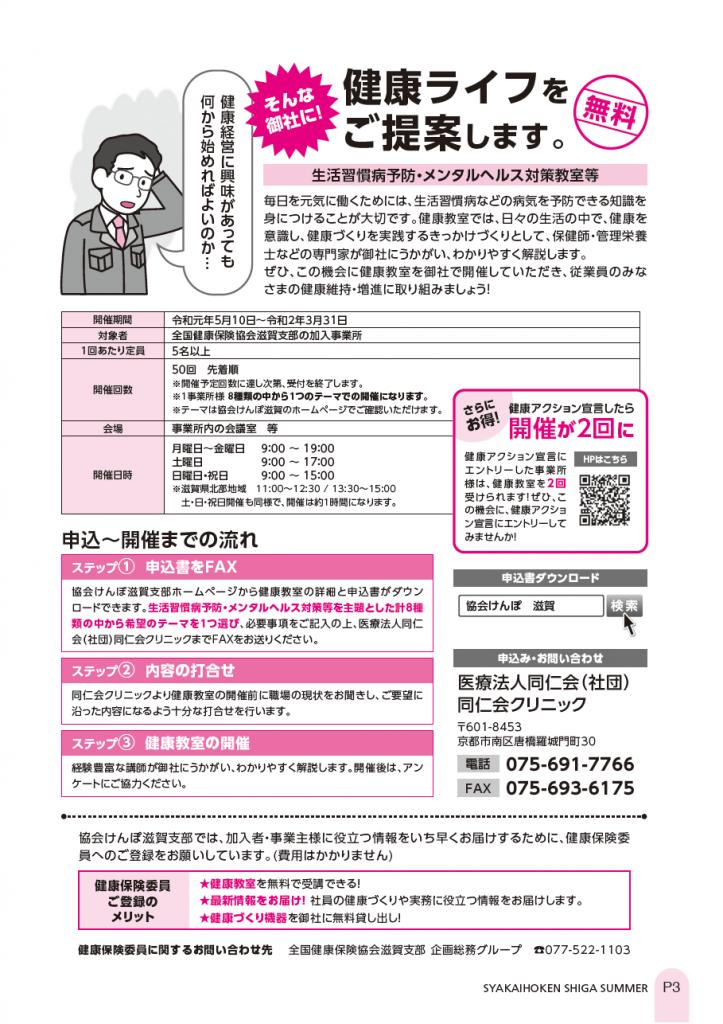 社会保険しが夏号 vol.435-3枚目