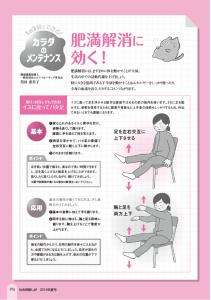 社会保険しが夏号 vol.435-6枚目