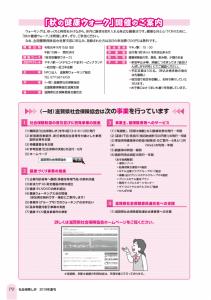 社会保険しが夏号 vol.435-2枚目