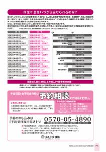 社会保険しが夏号 vol.435-5枚目