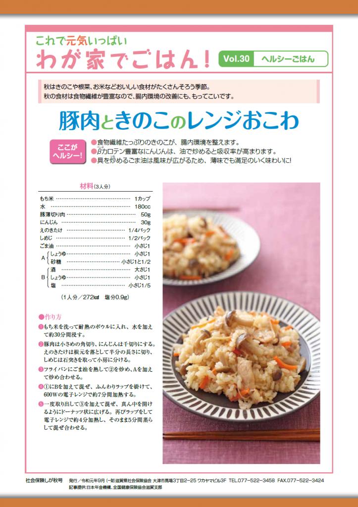 社会保険しが秋号 vol.436-8枚目