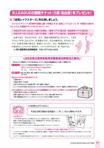 社会保険しが秋号 vol.436-7枚目