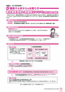 社会保険しが秋号 vol.436-3枚目