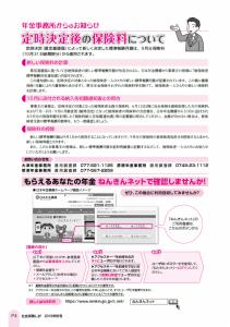 社会保険しが秋号 vol.436-4枚目