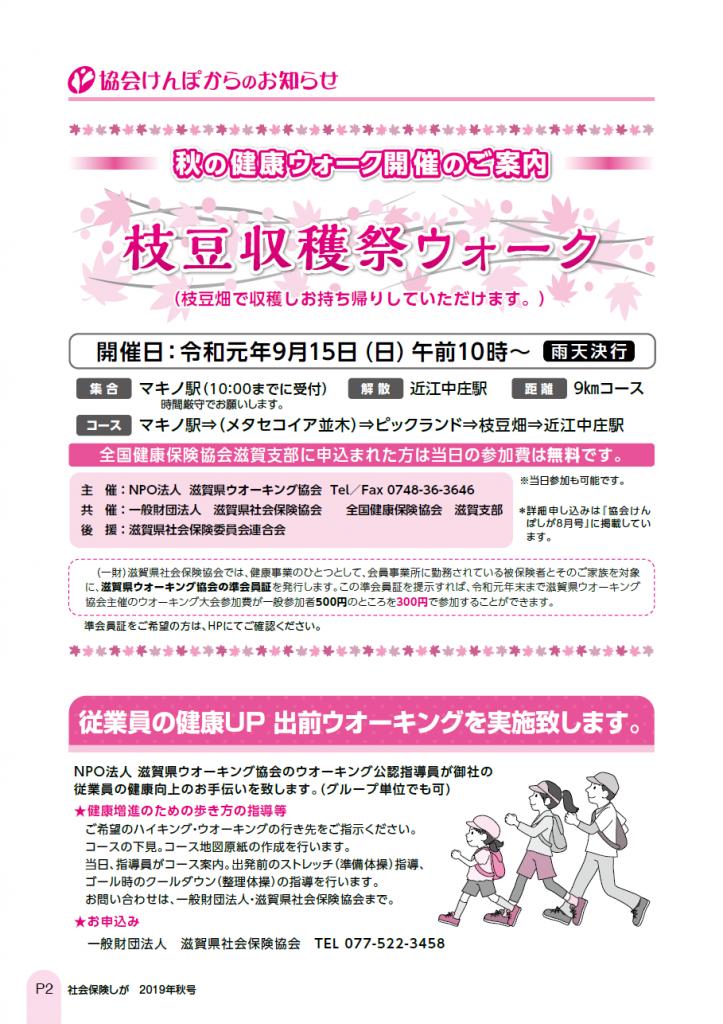 社会保険しが秋号 vol.436-2枚目