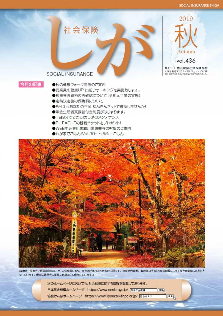 社会保険しが秋号 vol.436-1枚目