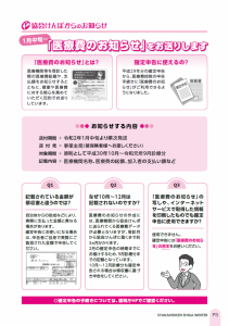 社会保険しが冬号 vol.437-3枚目