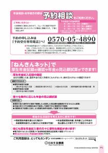 社会保険しが冬号 vol.437-5枚目