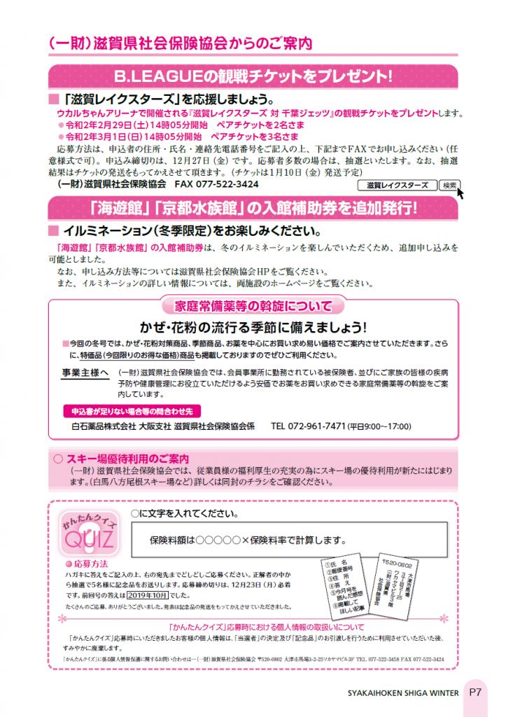 社会保険しが冬号 vol.437-7枚目