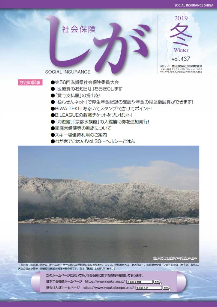 社会保険しが冬号 vol.437-1枚目
