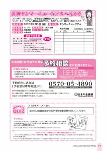 社会保険しが春号 vol.438-7枚目