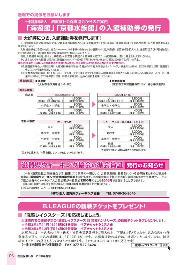 社会保険しが春号 vol.438-6枚目