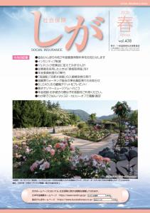 社会保険しが春号 vol.438-1枚目