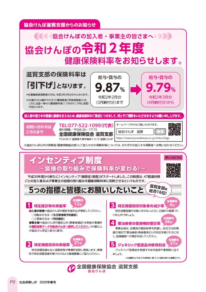 社会保険しが春号 vol.438-2枚目