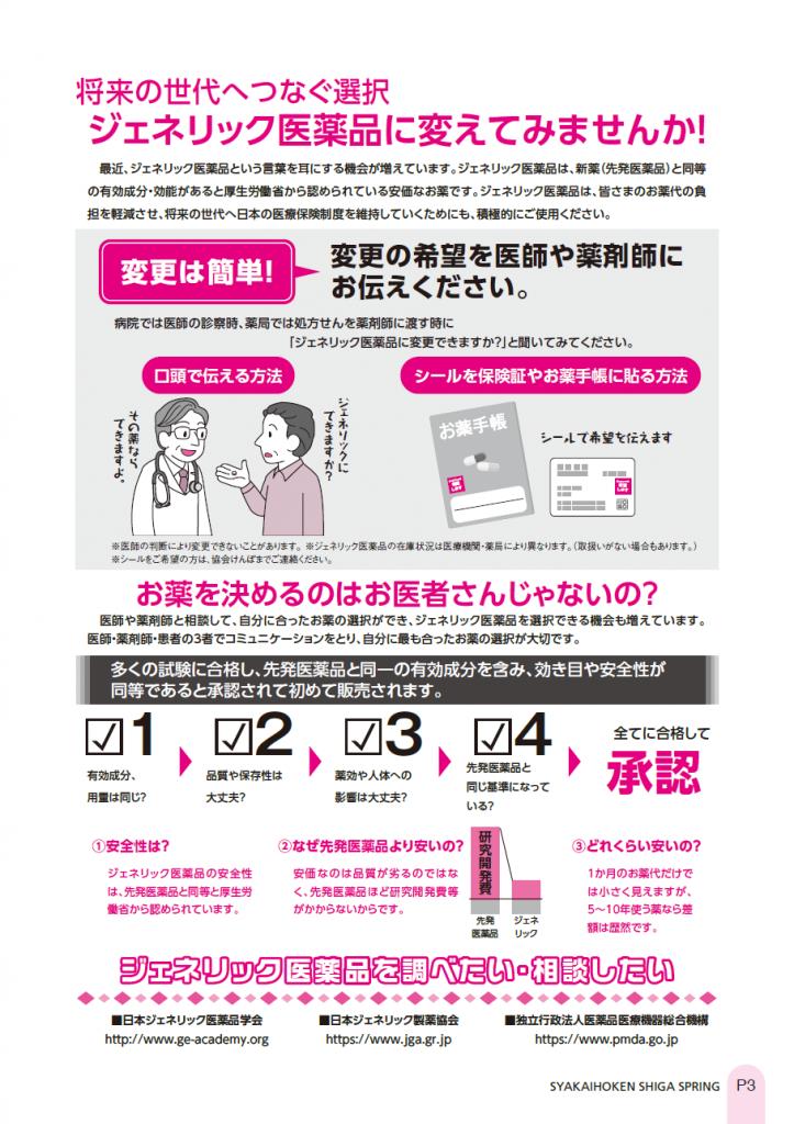 社会保険しが春号 vol.438-3枚目