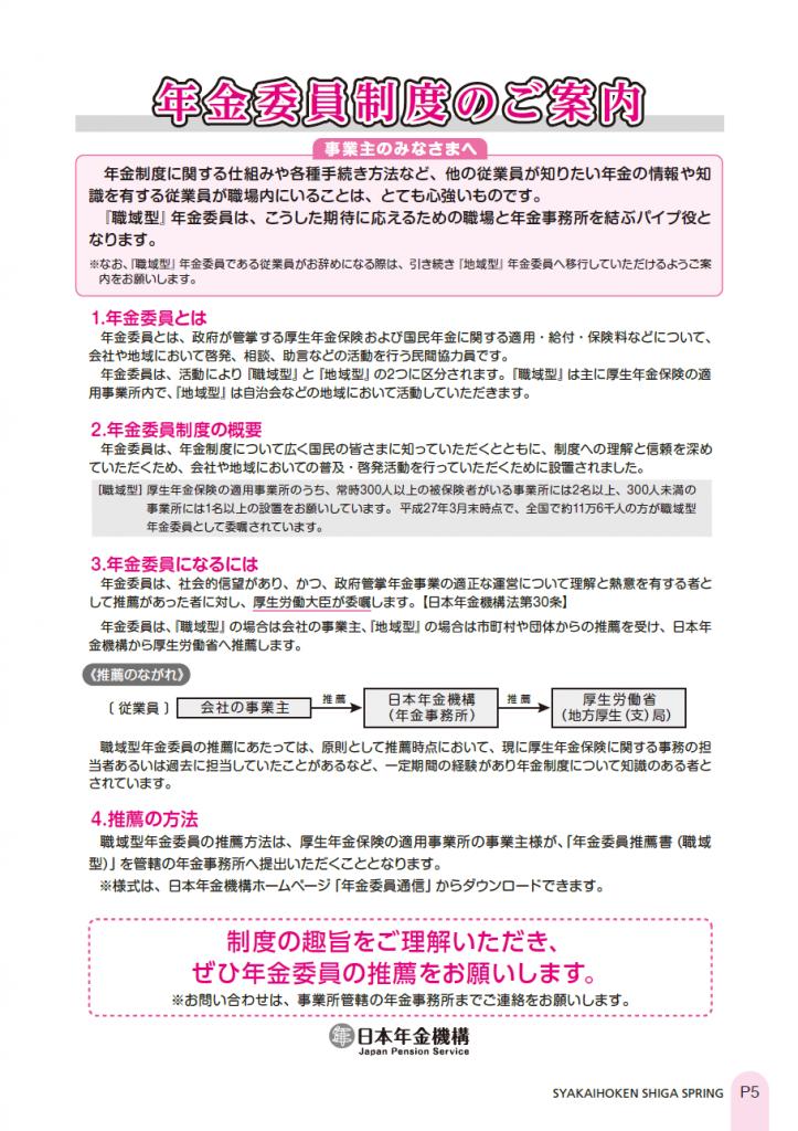 社会保険しが春号 vol.438-5枚目