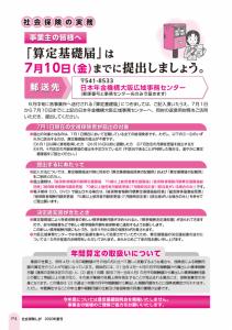 社会保険しが夏号 vol.439-4枚目