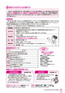 社会保険しが夏号 vol.439-3枚目