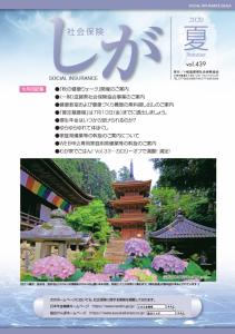 社会保険しが夏号 vol.439-1枚目