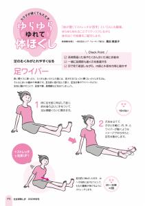社会保険しが秋号 vol.440-6枚目