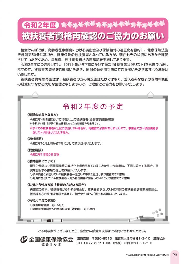 社会保険しが秋号 vol.440-3枚目