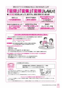 社会保険しが秋号 vol.440-7枚目