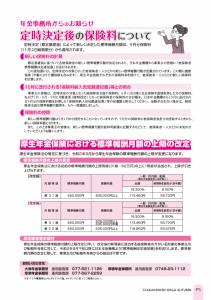 社会保険しが秋号 vol.440-5枚目
