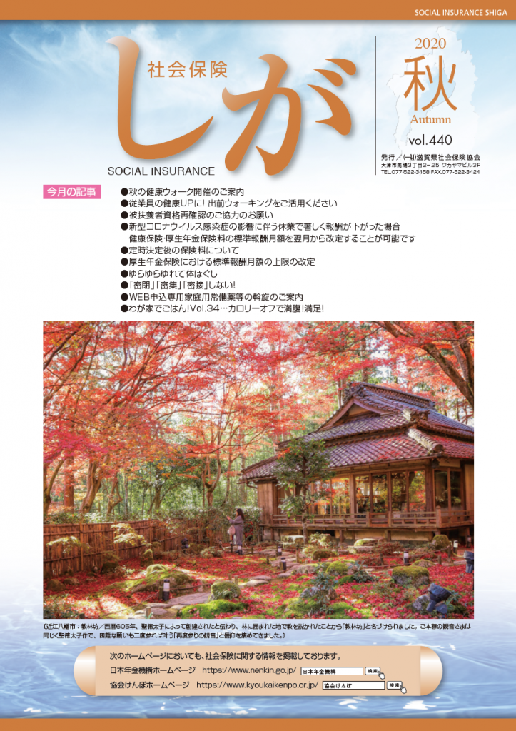 社会保険しが秋号 vol.440-1枚目