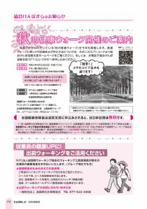 社会保険しが秋号 vol.440-2枚目