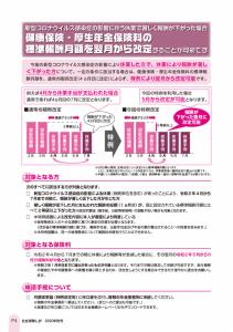 社会保険しが秋号 vol.440-4枚目