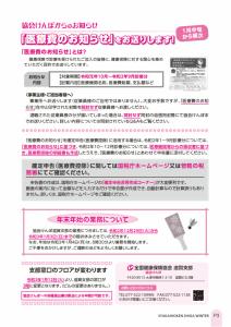 社会保険しが冬号 vol.441-3枚目