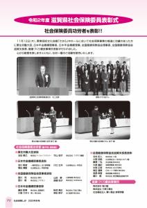 社会保険しが冬号 vol.441-2枚目