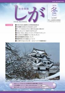 社会保険しが冬号 vol.441-1枚目