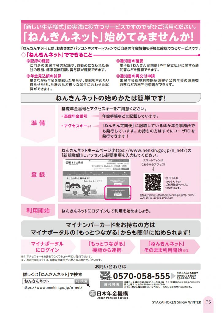 社会保険しが冬号 vol.441-5枚目