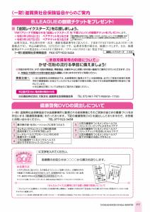 社会保険しが冬号 vol.441-7枚目