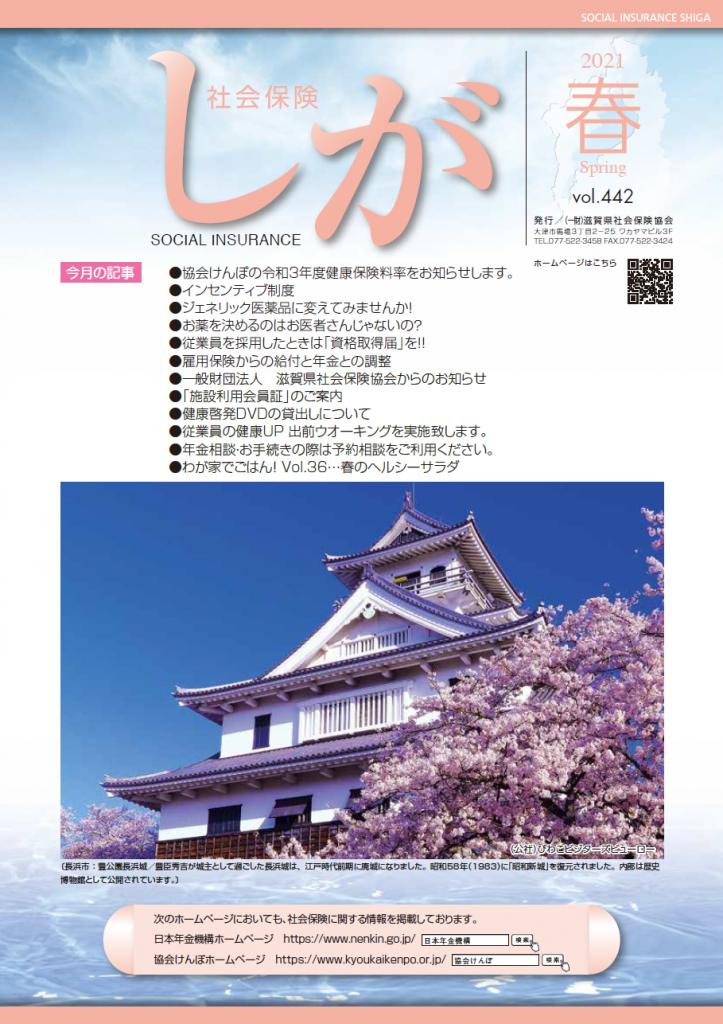 社会保険しが春号 vol.442-1枚目