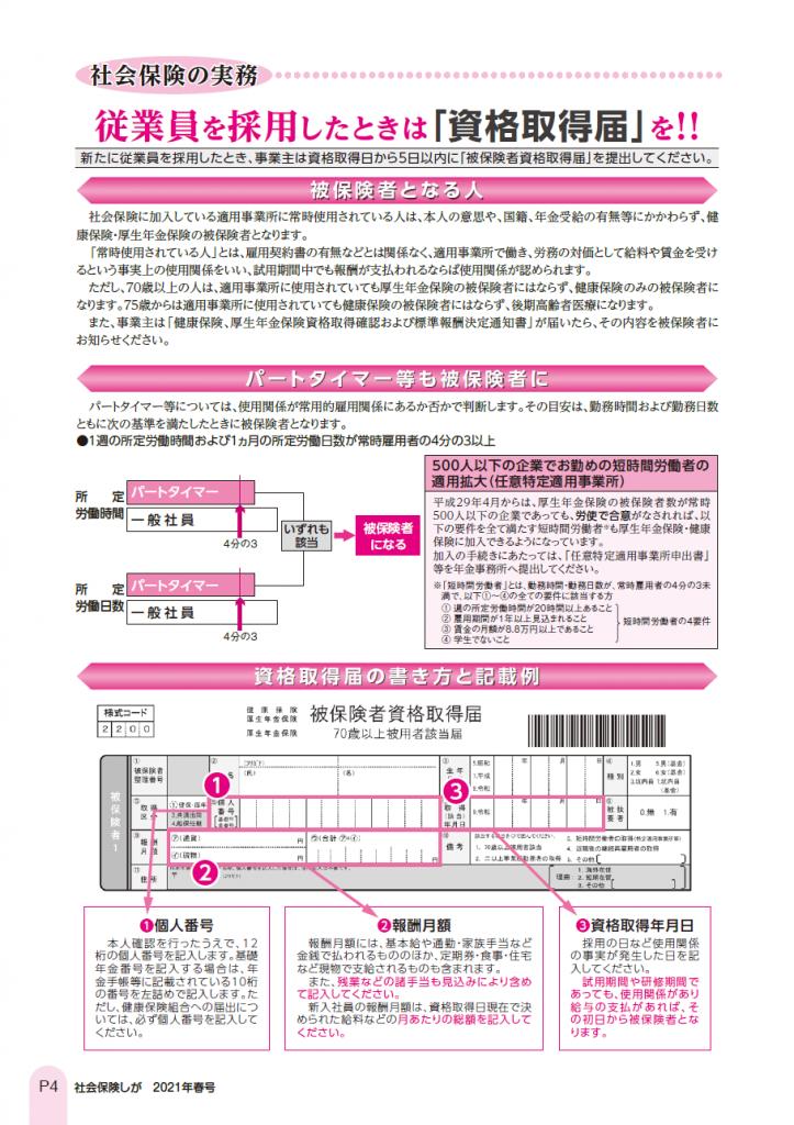 社会保険しが春号 vol.442-4枚目