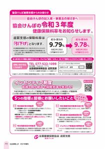 社会保険しが春号 vol.442-2枚目