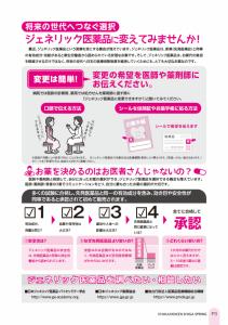 社会保険しが春号 vol.442-3枚目